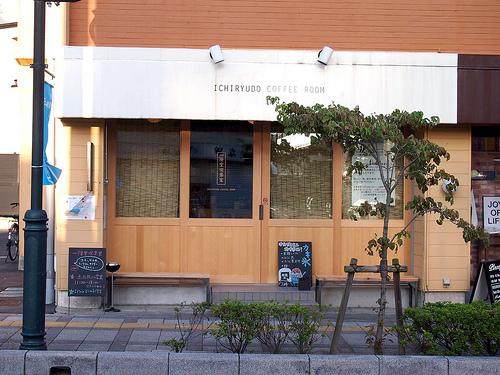 カフェ一隆堂喫茶室の外観