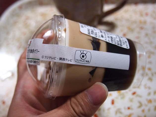 香取慎吾のコーヒーゼリー