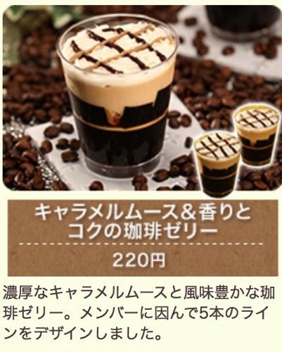 慎吾ちゃんのコーヒーゼリー