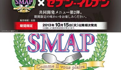 snap×セブン-イレブンコラボ