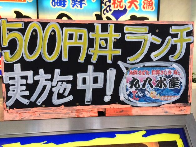 500円の定評のある海鮮丼ランチ