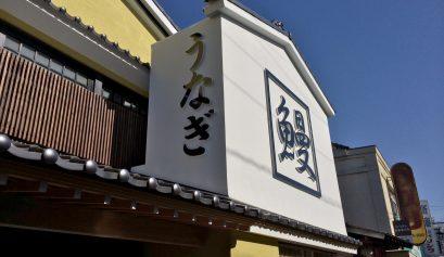 豊川稲荷・うなぎ屋カドヤ
