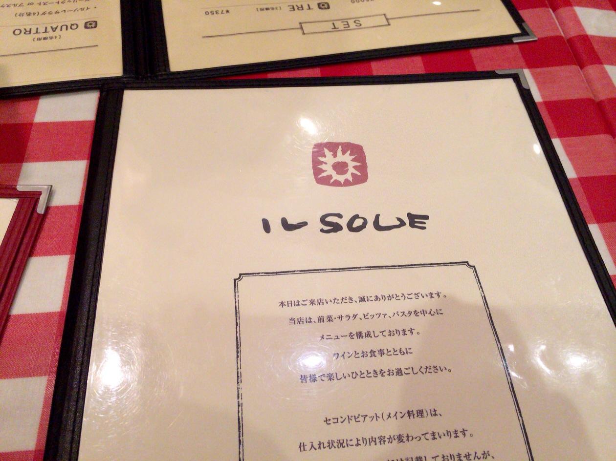 岡崎市のイタリアン、イル ソーレ(IL SOLE)