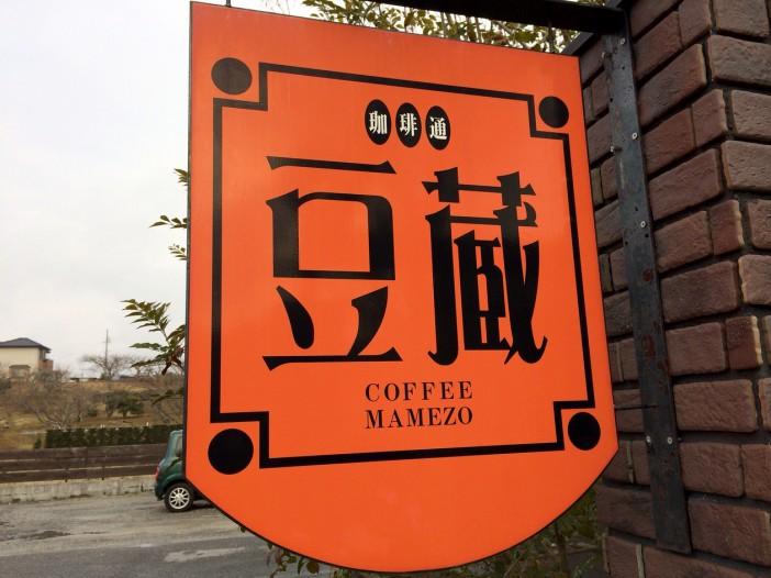 豆蔵珈琲・岡﨑市