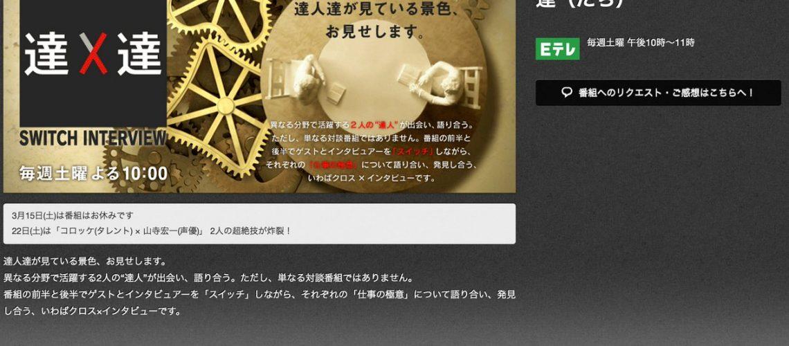 久石譲×吉岡徳仁 NHK『SWITCHインタビュー 達人達(たち)』