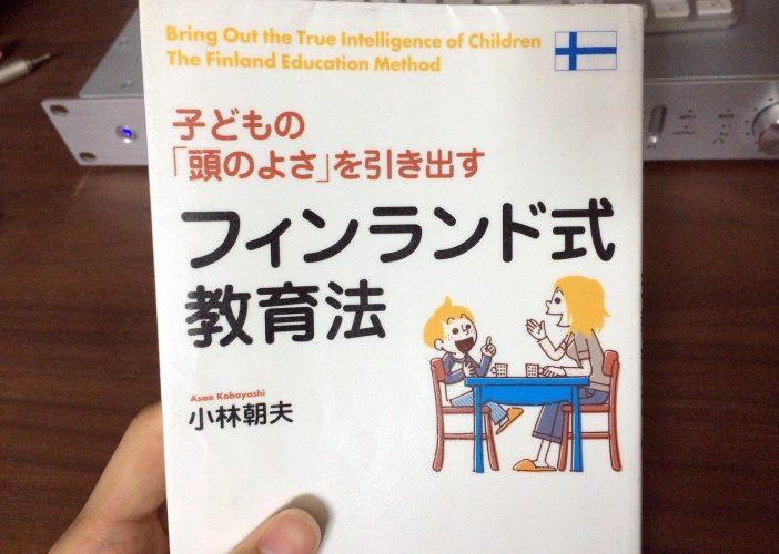 子どもの頭のよさを引き出すフィンランド式教育法