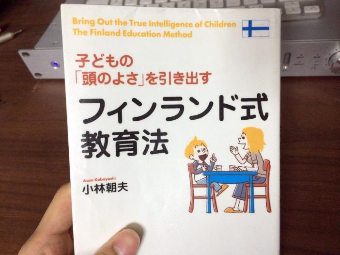 フィンランド式教育法に学ぶ