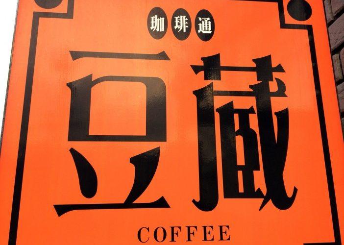 岡﨑市のカフェ・豆蔵珈琲