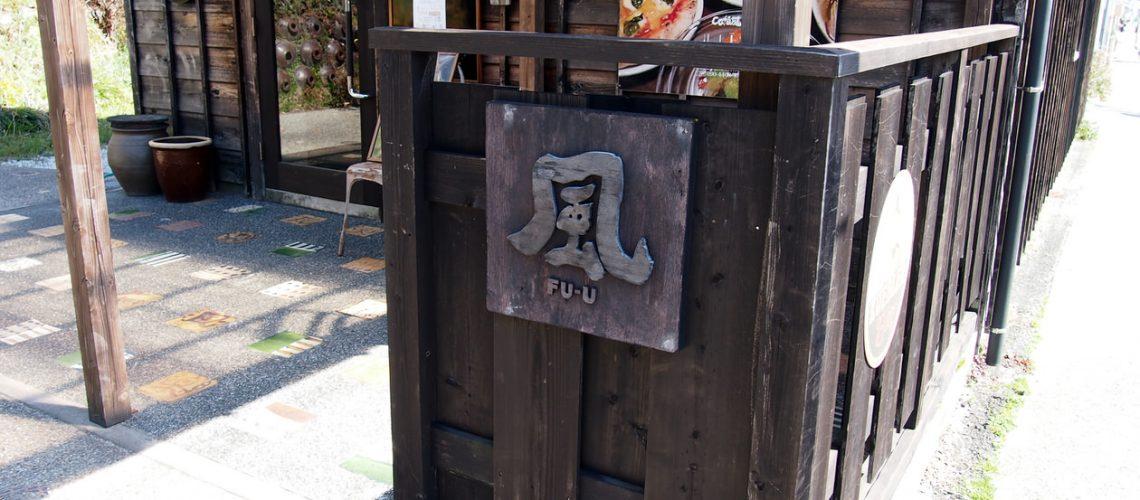 常滑のビストロカフェ 『風 FU-U』〜パスタランチはサラダ&パン&ドルチェ付き〜