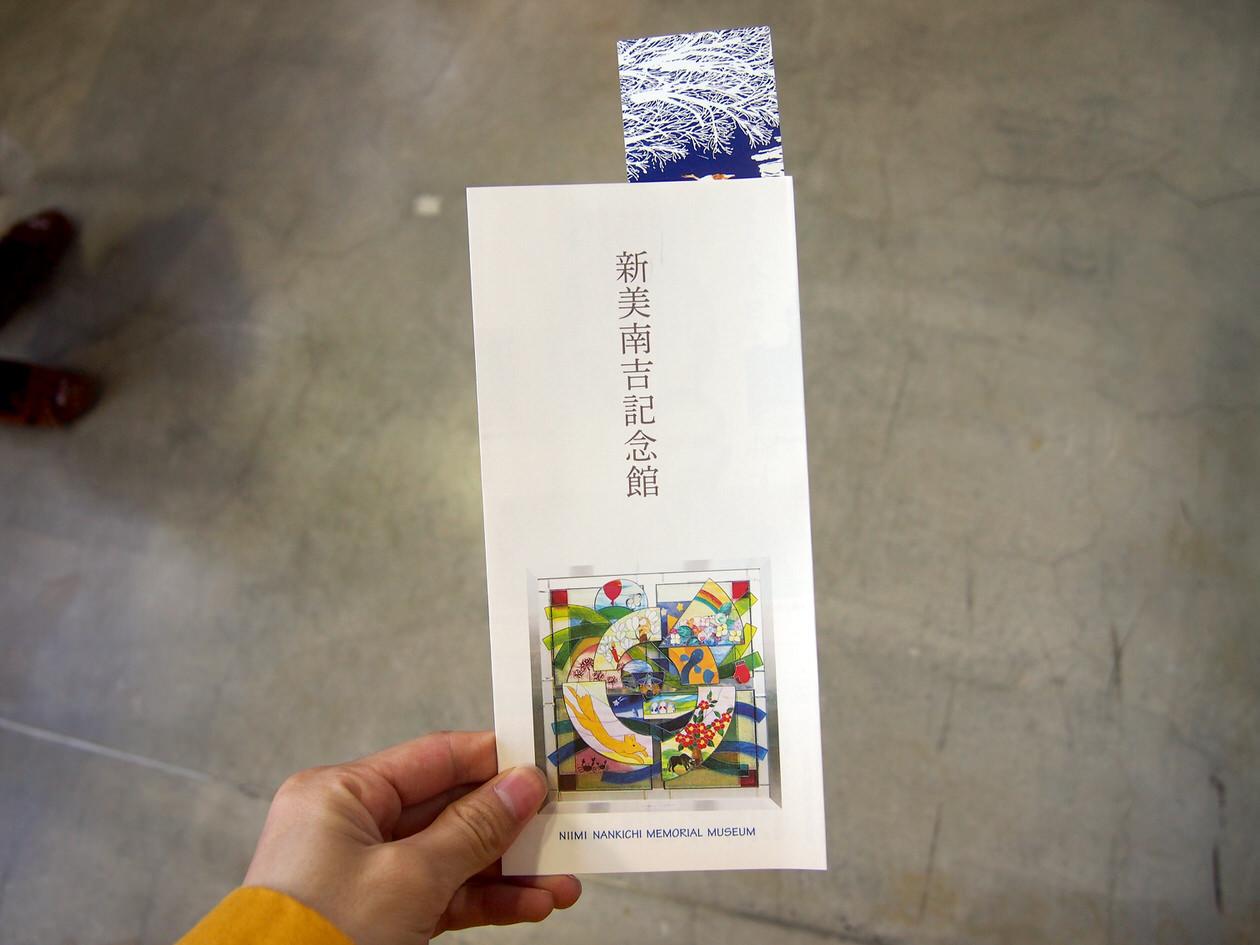 新美南吉生誕百年メモリアル展&入場料