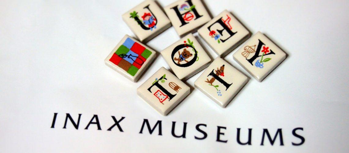 INAX ライブミュージアム