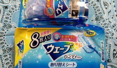 お掃除が楽になる「ウェーブ ハンディワイパー」でお部屋の埃をサッとひと拭き!
