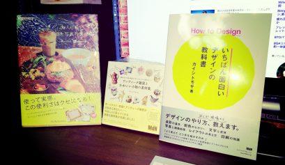イマジンで買った素材集とデザイン本