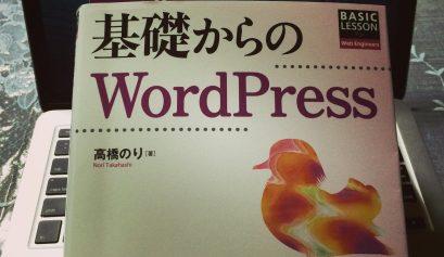 基礎からのWordPress/たかはしのり