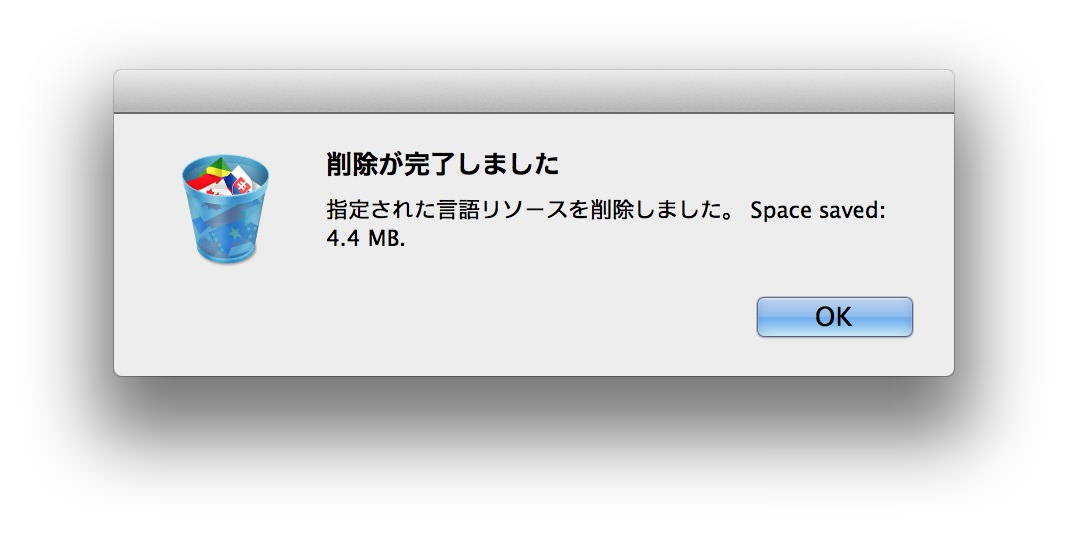 Macリソースファイル削除