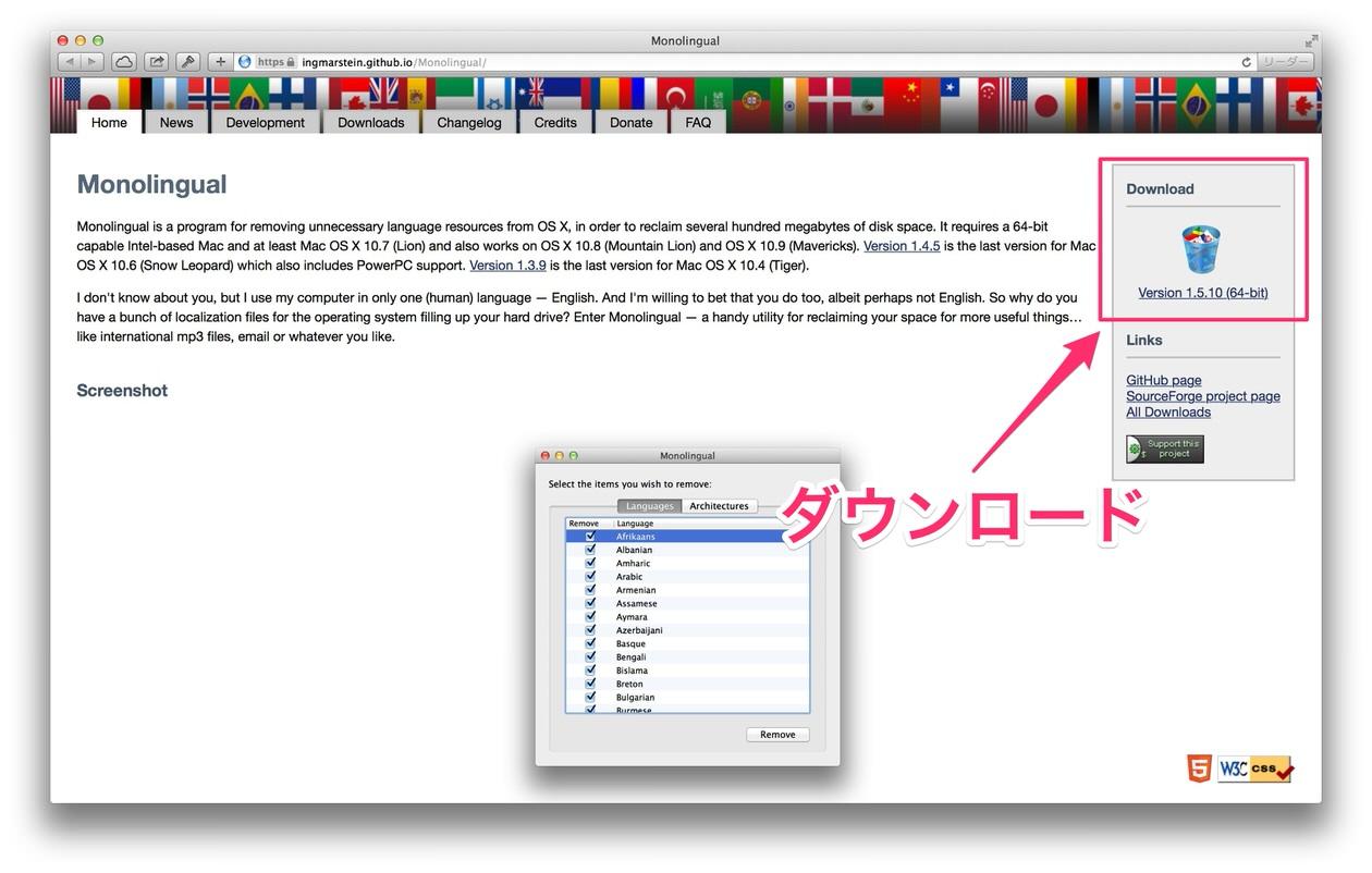 monolingualのダウンロードの仕方