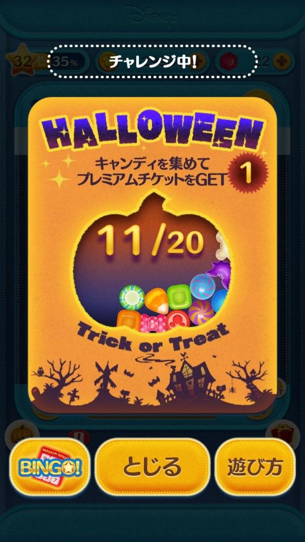 かぼちゃを壊してキャンディーをゲットしろ!