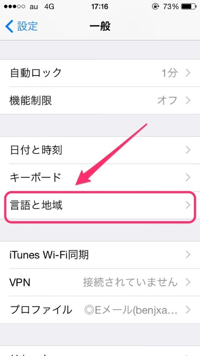 iPhoneのスピーカーを言語設定で治す方法2