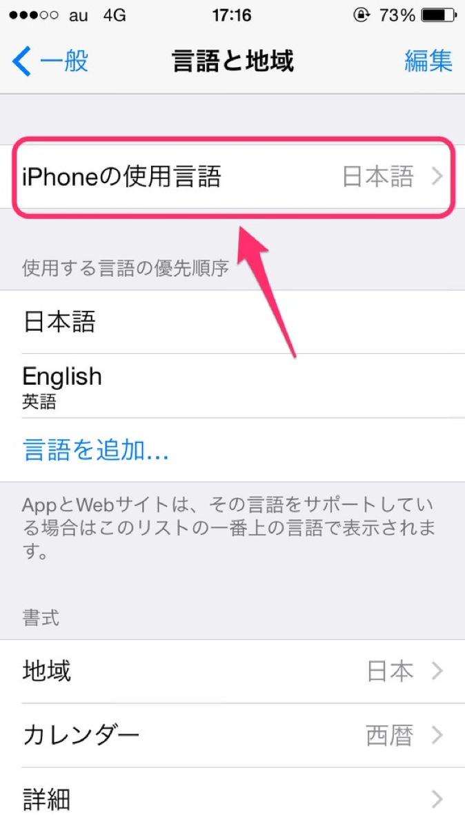 iPhoneのスピーカーを言語設定で治す方法3