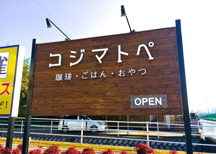 kojimatope_okazaki009.JPG