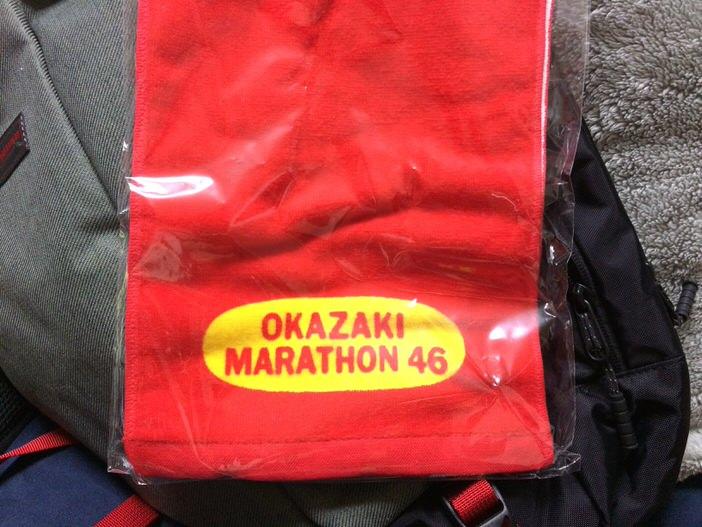 おかざきマラソン記念タオル