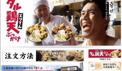 丸亀製麺・タル鶏天ぶっかけうどん