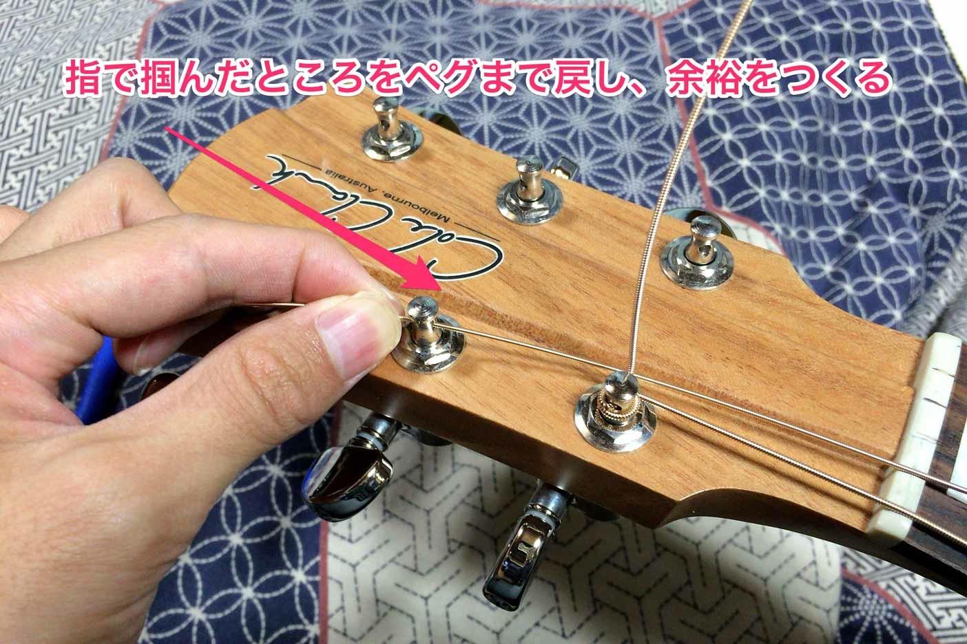 ギターの弦の替え方講座003