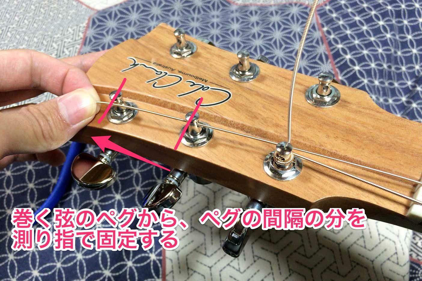 ギターの弦の替え方講座002