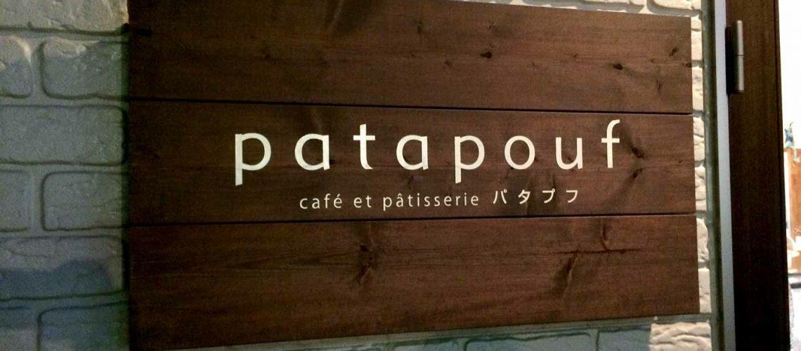 patapouf(パタフフ)岡崎