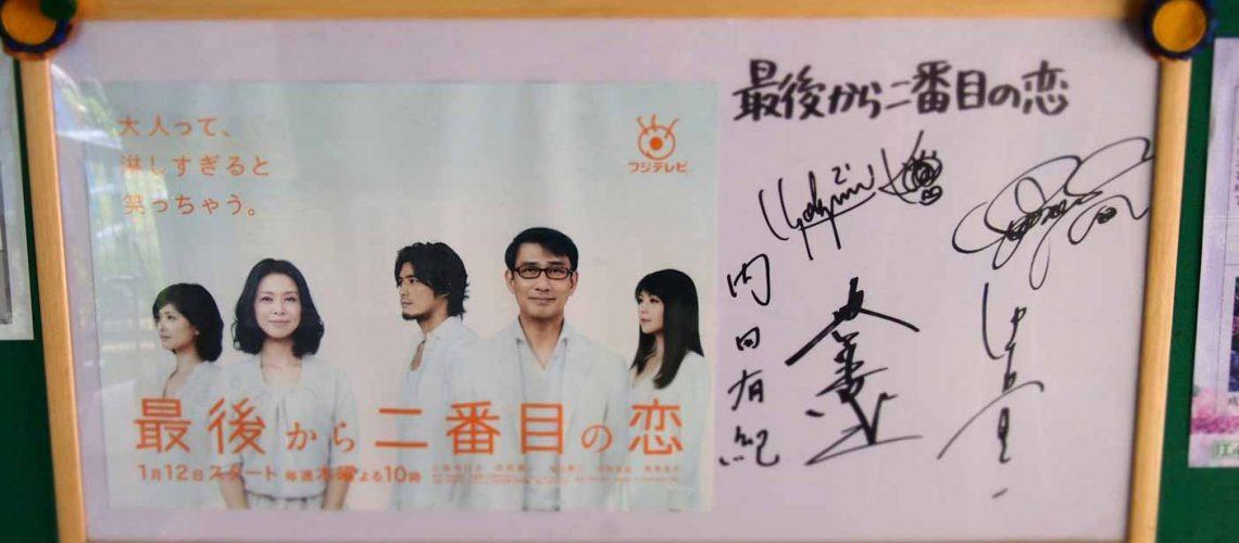極楽寺駅には最後から二番目の恋のキャストのサインが飾ってある!!