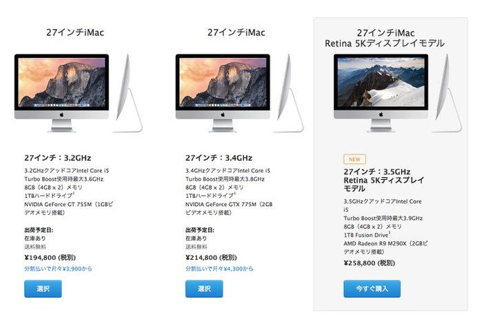 iMac27インチの価格比較