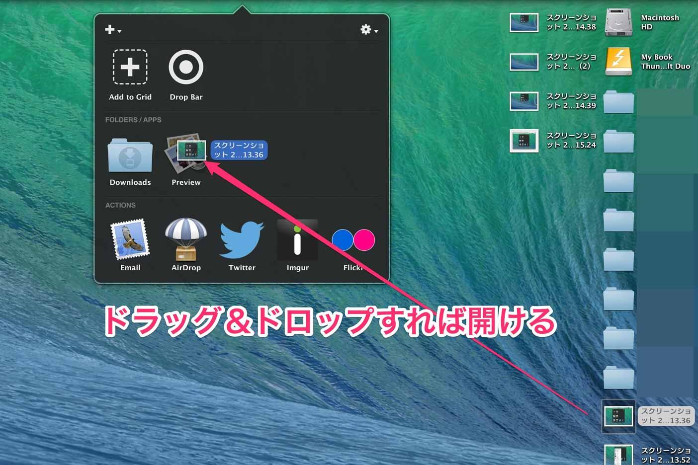 Dropzone3でアプリを開く