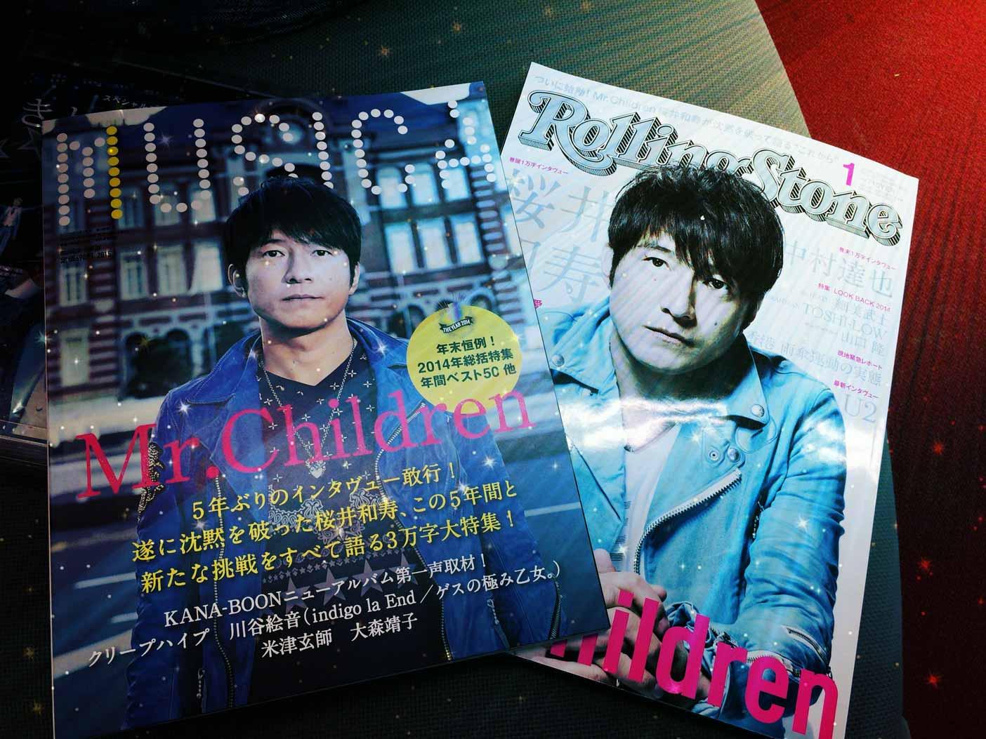 桜井和寿表紙のMUSICA、Rolling Stones