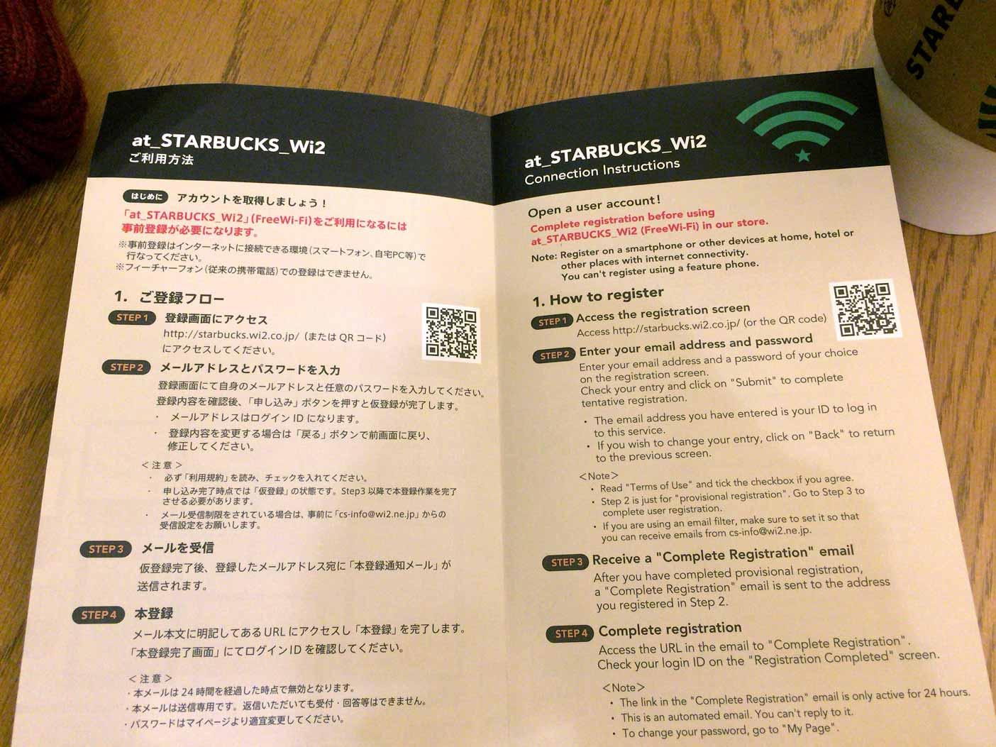 スタバWi-Fi登録完了までの道のり