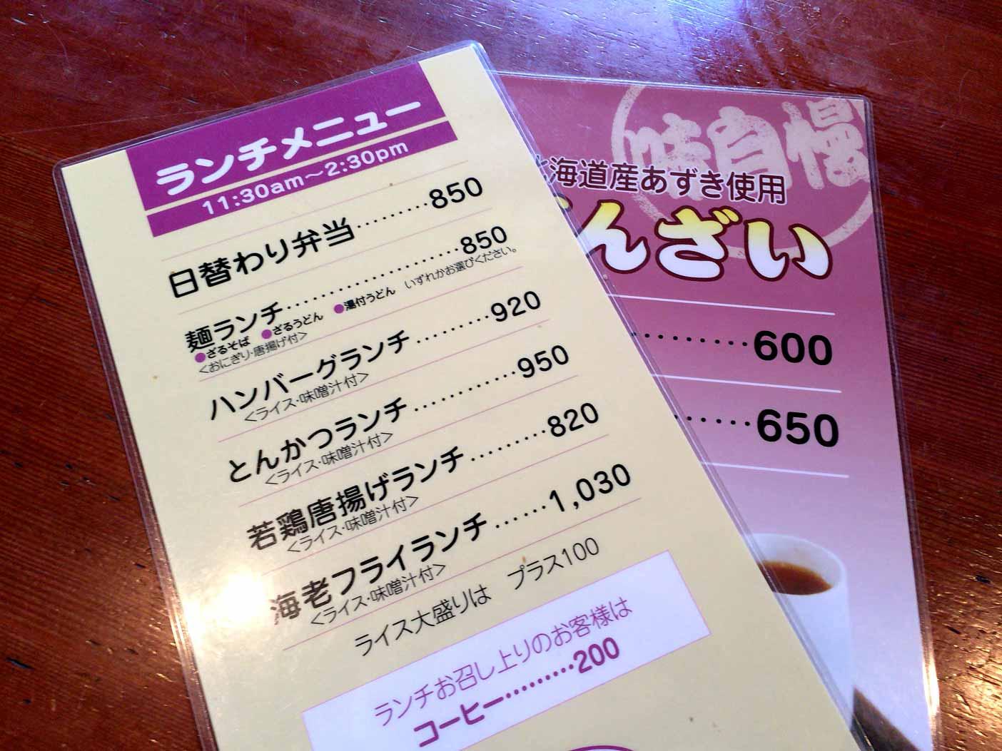 桜山・喫茶店「チェリー」のランチメニュー