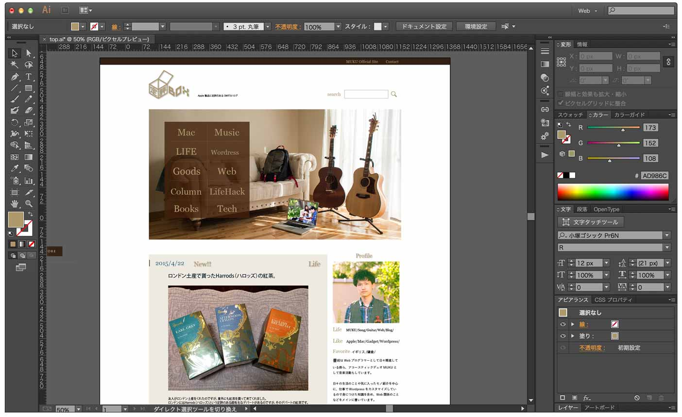 Illustratorでブログデザイン
