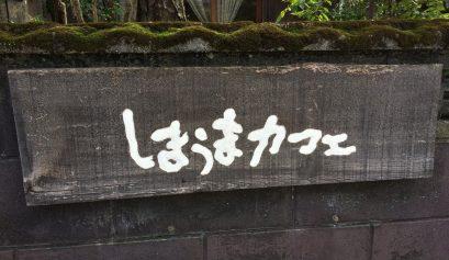 岡崎市藤川町にある「しまうまカフェ」