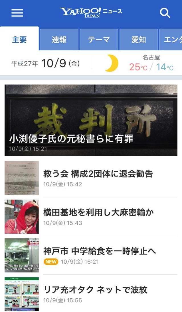 Yahoo!ニュースアプリの良いところ3
