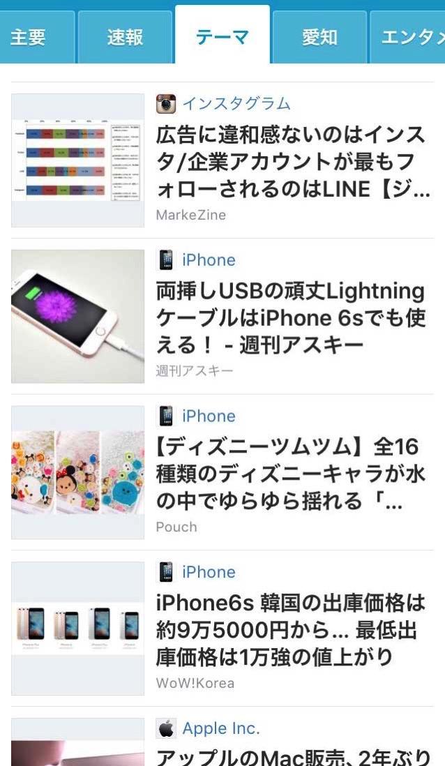 Yahoo!ニュースアプリの良いところ1