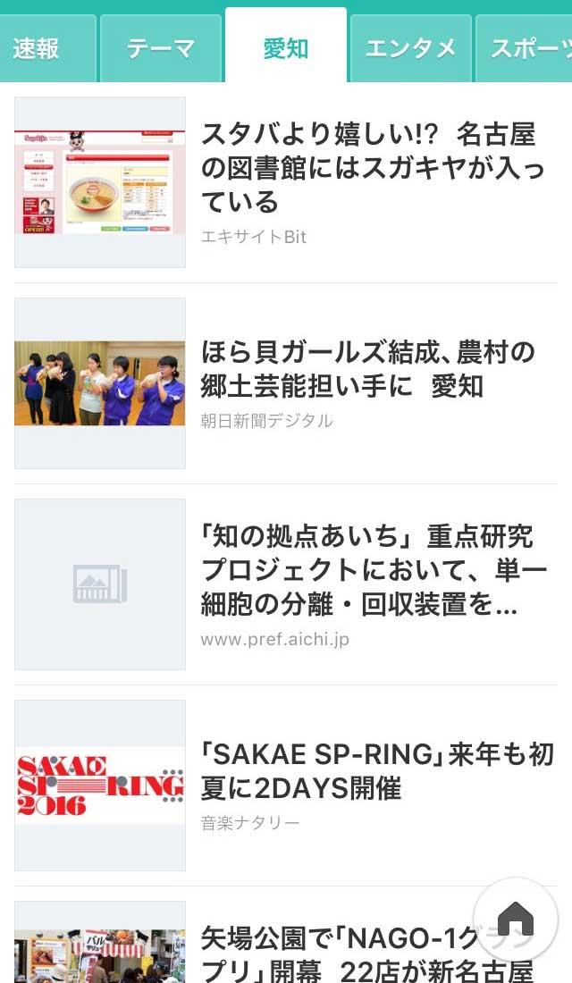 Yahoo!ニュースアプリの良いところ4