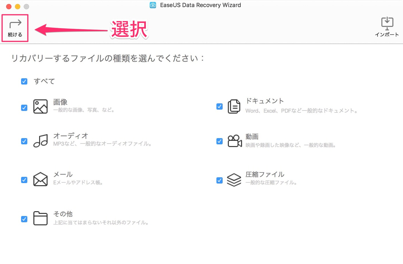 Data Recovery Wizard for Mac 002