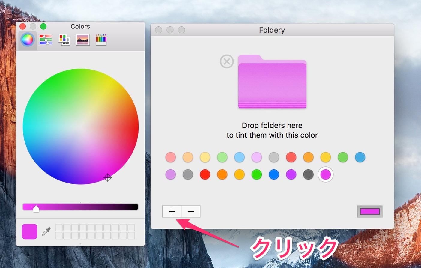 Folderyで任意のカラーを設定