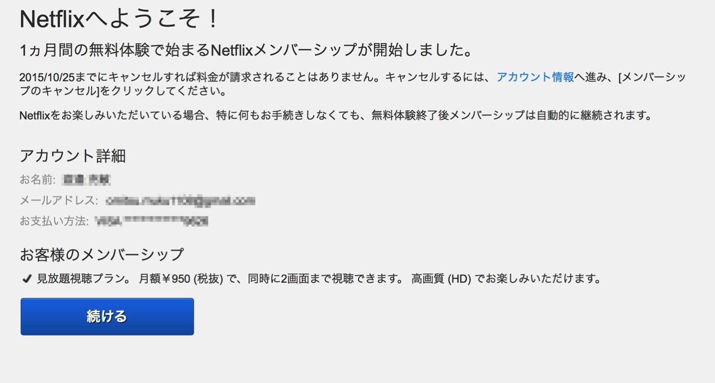 Netflix登録完了