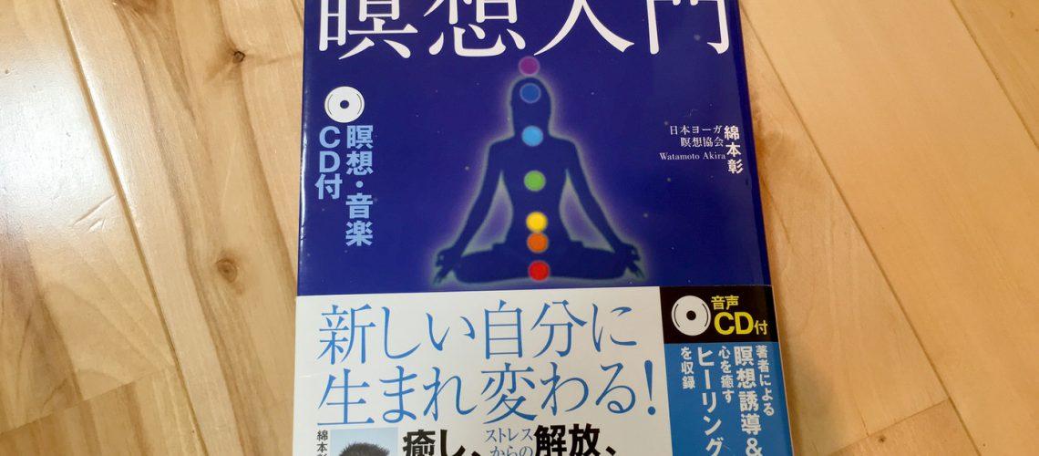 Yogaではじめる瞑想入門