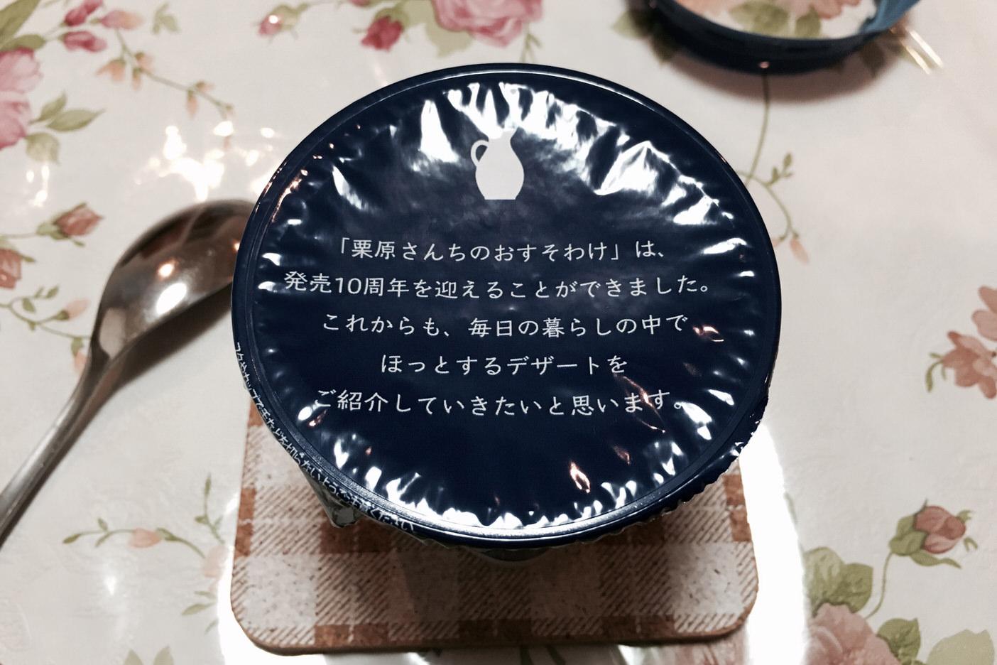 Kurihara harumi pannacotta 005