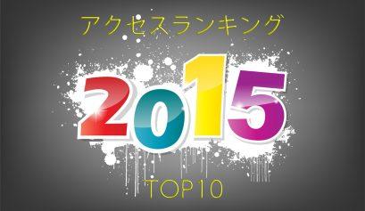 rank_2015