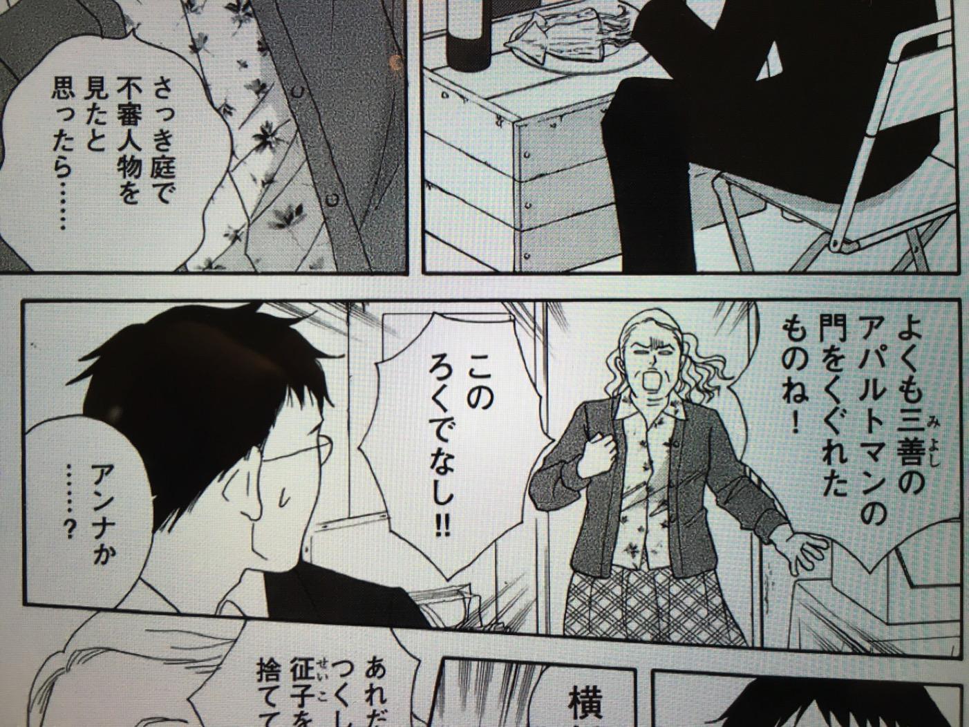 Nodame chiaki masayuki 002