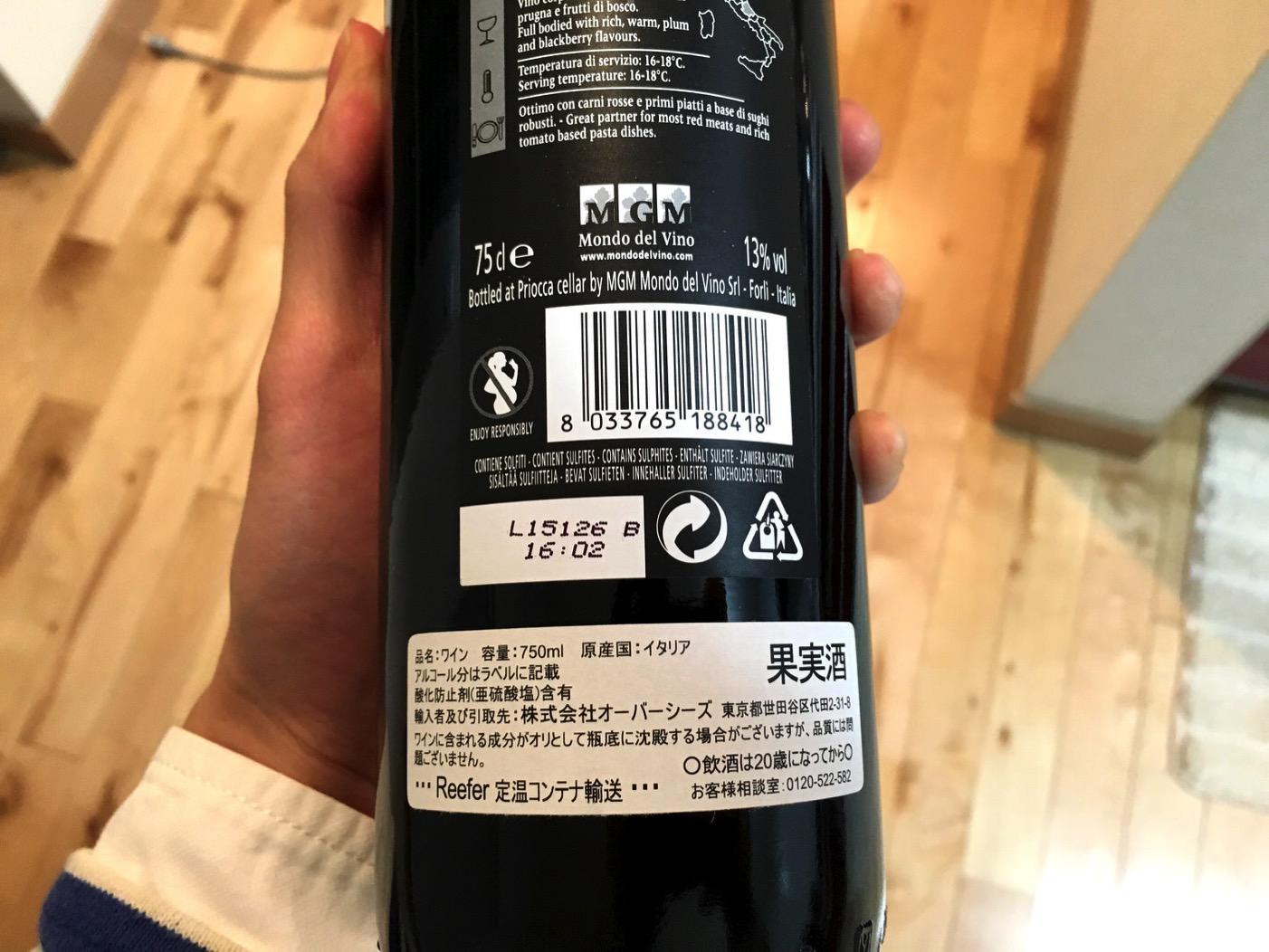 アルコール13%