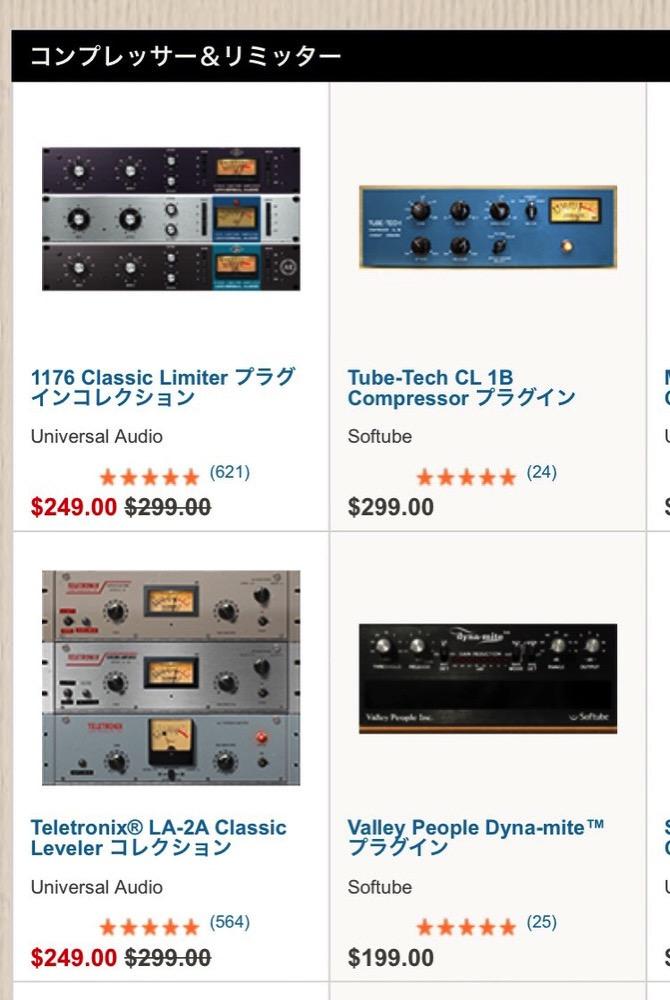 Uad2 plug in sale 004