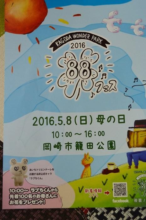 籠田公園88フェス2016